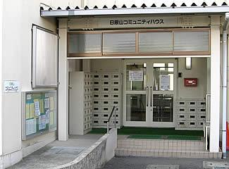 日限山コミュニティハウス