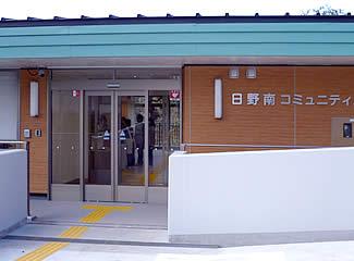 日野南コミュニティハウス
