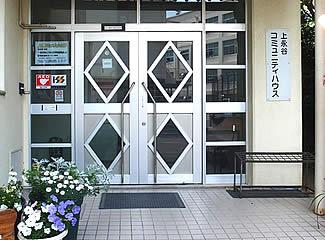 上永谷コミュニティハウス